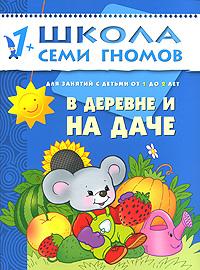 Дарья Денисова В деревне и на даче. Для занятий с детьми от 1 до 2 лет д денисова мой дом для занятий с детьми от 1 до 2 лет