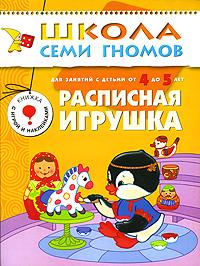Расписная игрушка. Для занятий с детьми от 4 до 5 лет