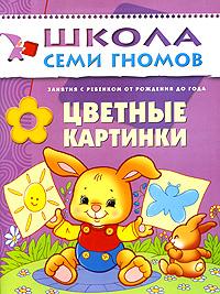 Дарья Денисова Цветные картинки. Для занятий с детьми от рождения до года денисова д первый год обучения цветные картинки занятия с ребенком от рождения до года