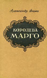 купить Александр Дюма Королева Марго по цене 167 рублей