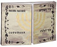 Песнь Песней Соломона (подарочное издание)