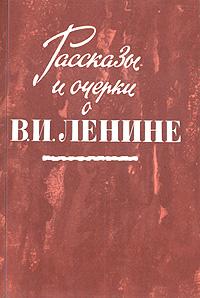 Рассказы и очерки о В. И. Ленине