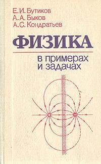 Е. И. Бутиков, А. А. Быков, А. С. Кондратьев Физика в примерах и задачах е а семенчин теория вероятности в примерах и задачах