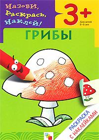 Наталья Мигунова Грибы. Раскраска с наклейками. Для детей 3-5 лет