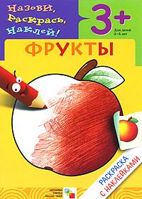 Наталья Мигунова Фрукты. Раскраска с наклейками. Для детей 3-5 лет