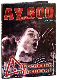 цена на Аркестр АУ АУ типа 600. Песенники и песенники (CD + DVD)