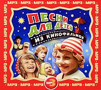 Фото - Песни для детей из кинофильмов (mp3) энтин ю антошка книжка раскраской