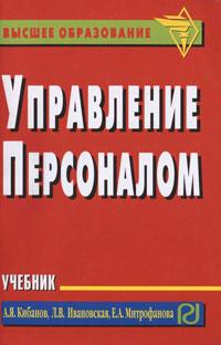 А. Я. Кибанов, Л. В. Ивановская, Е. А. Митрофанова Управление персоналом