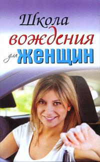 Евгения Шацкая, Екатерина Милицкая Школа вождения для женщин цены онлайн