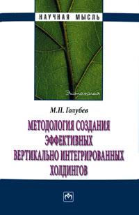 Методология создания эффективных вертикально интегрированных холдингов В книге рассматриваются основные...