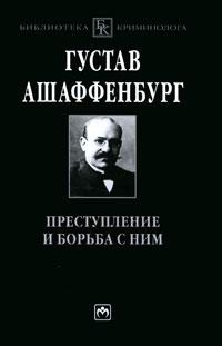 Густав Ашаффенбург Преступление и борьба с ним