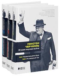 Вторая мировая война. В 6 томах (комплект из 3 книг). Уинстон Черчилль