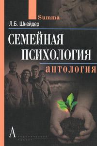 Л. Б. Шнейдер Семейная психология. Антология