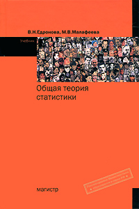 В. Н. Едронова, М. В. Малафеева Общая теория статистики