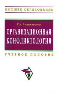 Организационная конфликтология Учебное пособие
