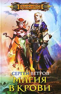 Сергей Ветров Магия в крови