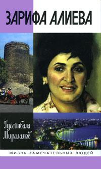 Гусейнбала Мираламов Зарифа Алиева