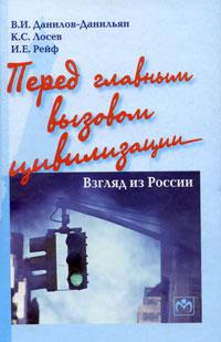 В. И. Данилов-Данильян, К. С. Лосев, И. Е. Рейф Перед главным вызовом цивилизации. Взгляд из России