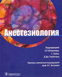 Под редакцией А. Р. Айткенхеда, Г. Смита, Д. Дж. Роуботама Анестезиология цена