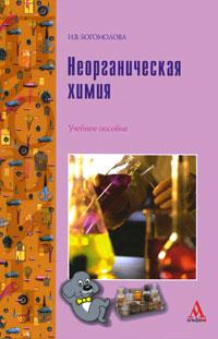 И. В. Богомолова Неорганическая химия