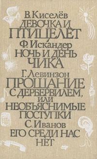 В. Киселев, Ф. Искандер, Г. Левинзон, С. Иванов Школьные годы. Повести. Выпуск 4