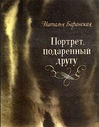 Наталья Баранская Портрет подаренный другу