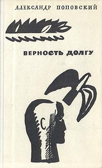 Александр Поповский Верность долгу