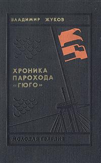 """Владимир Жуков Хроника парохода """"Гюго"""""""