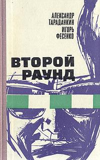 Александр Тараданкин, Игорь Фесенко Второй раунд