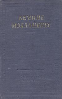Кемине и Молла-Непес Кемине и Молла-Непес. Избранные произведения
