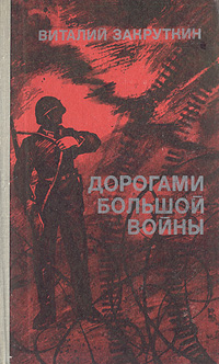 Виталий Закруткин Дорогами большой войны