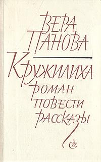 Вера Панова Кружилиха. Роман. Повести. Рассказы