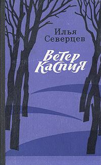 Илья Северцев Ветер Каспия