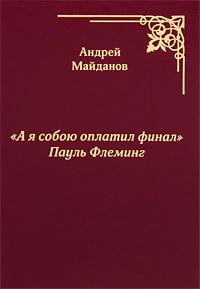 """Книга """"А я собою оплатил финал"""" Пауль Флеминг. Андрей Майданов"""