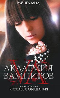 Райчел Мид Академия вампиров. Книга 4. Кровавые обещания