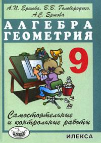 А. П. Ершова, В. В. Голобородько, А. С. Ершова Алгебра, геометрия. 9 класс. Самостоятельные и контрольные работы