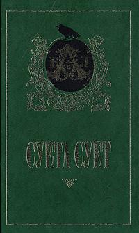 Суета Сует. 500 лет английского афоризма