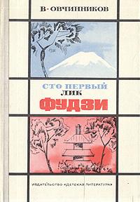 В. Овчинников Сто первый лик Фудзи