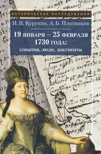 И. В. Курукин, А. Б. Плотников 19 января - 25 февраля 1730 года. События, люди, документы