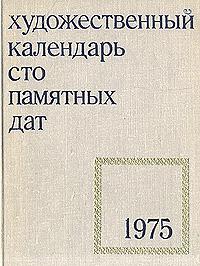Сто памятных дат. Художественный календарь на 1975 год календарь знаменательных дат на 2017 год