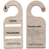 """Табличка двухсторонняя """"Ошибка 404"""""""