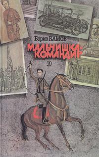 Мальчишка-командир. Борис Камов