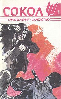 Сокол. № 1, 1991