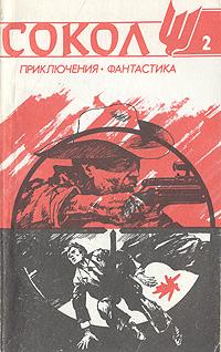 Сокол. № 2, 1991