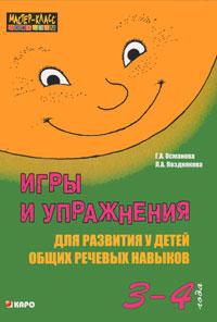 Игры и упражнения для развития у детей общих речевых навыков. 3-4 года