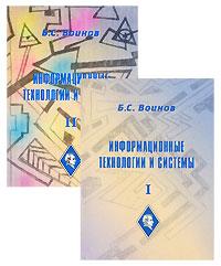 Фото - Б. С. Воинов Информационные технологии и системы (комплект из 2 книг) в а гвоздева базовые и прикладные информационные технологии учебник