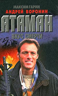 Максим Гарин, Андрей Воронин Атаман. Вкус смерти максим гарин андрей воронин атаман