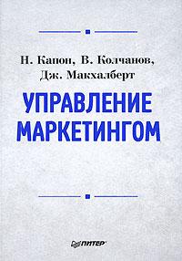 Управление маркетингом Книга двух американских (Ноэль Капон...