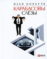 Илья Ноябрев Карабасовы слезы