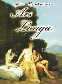 Дина Грандовская Ars Longa longa vita page 9